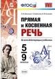 Русский язык 5-9 кл. Прямая и косвенная речь
